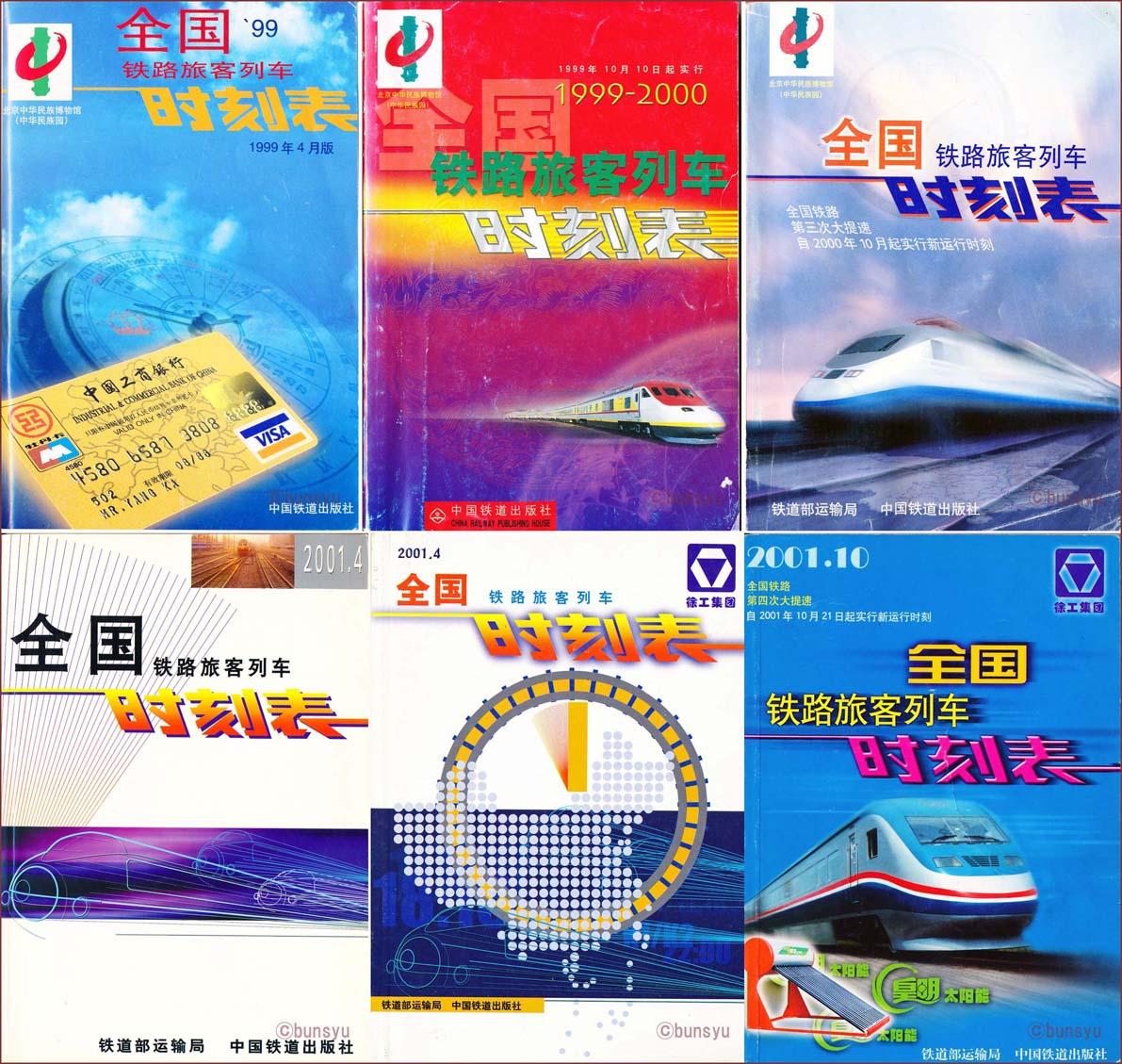 1999年版~2001年版_200