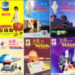 2014~2015年 凍える大地への旅 Part10  中国鉄路時刻表、最長乗車列車