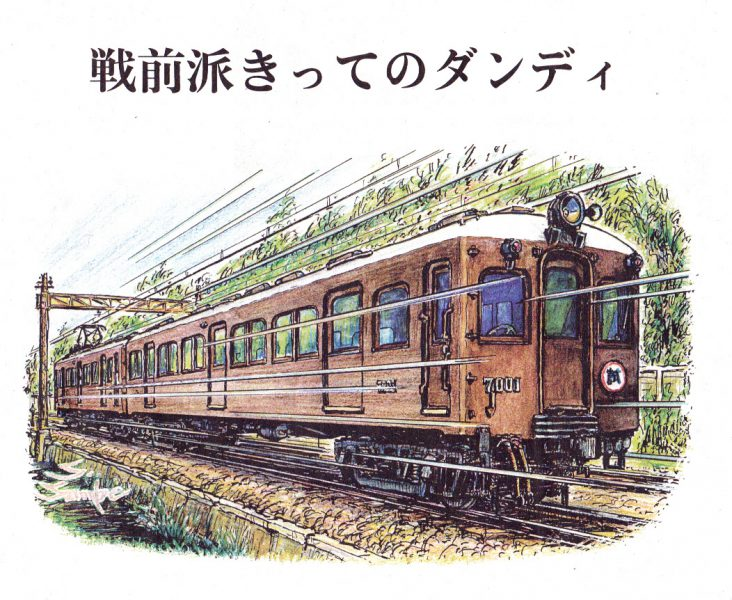 阪和モタ3000_NEW