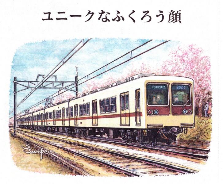 新京成8000系_NEW
