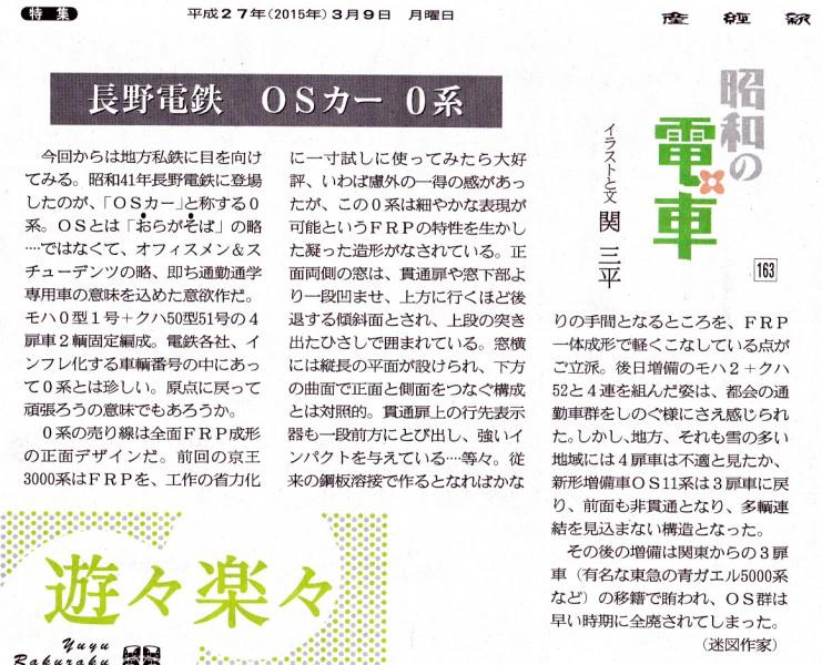 長野電鉄OS1(文)_NEW
