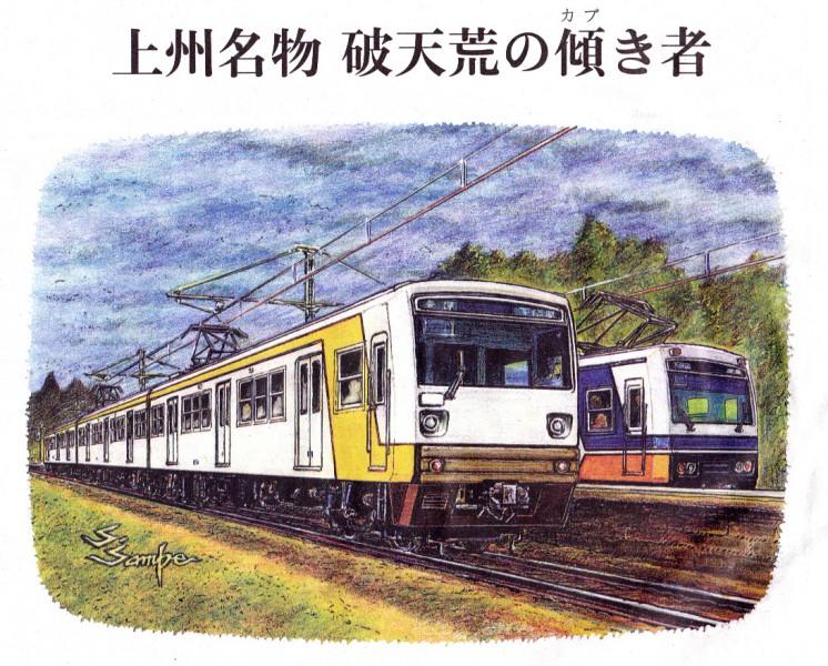 上信電鉄1000系_NEW