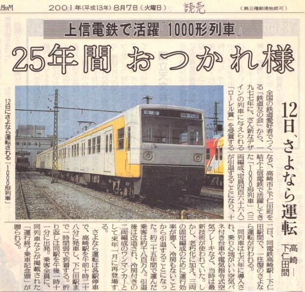 平成13年8月7日 読売新聞群馬版
