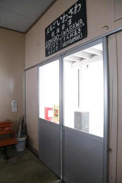 越後岩沢-3w