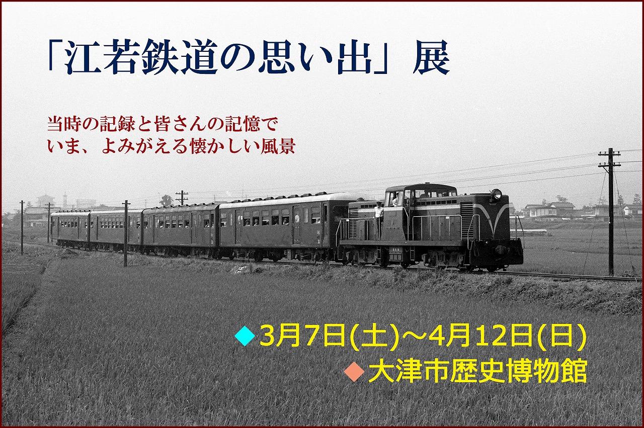 江若鉄道展 いよいよ開催 (1)