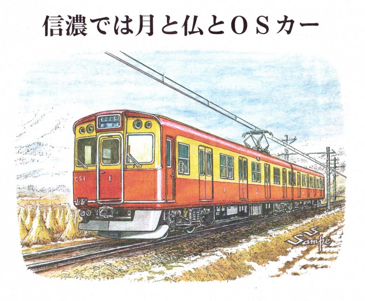 長野電鉄OS1_NEW