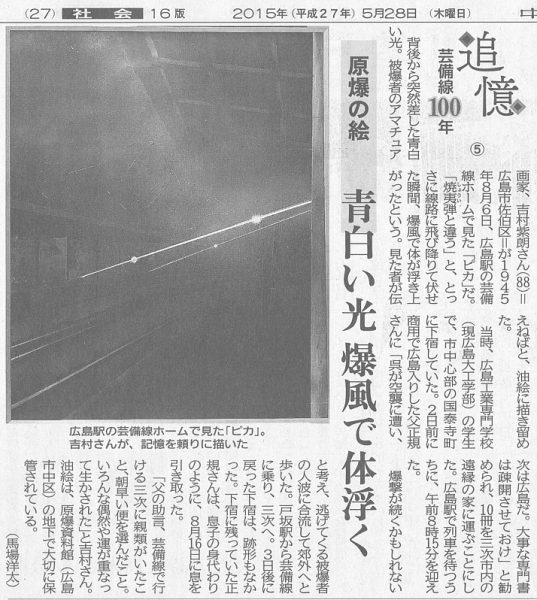 H27-5-28 中国新聞朝刊