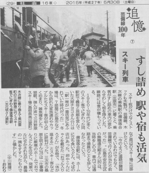 H27-5-30 中国新聞朝刊