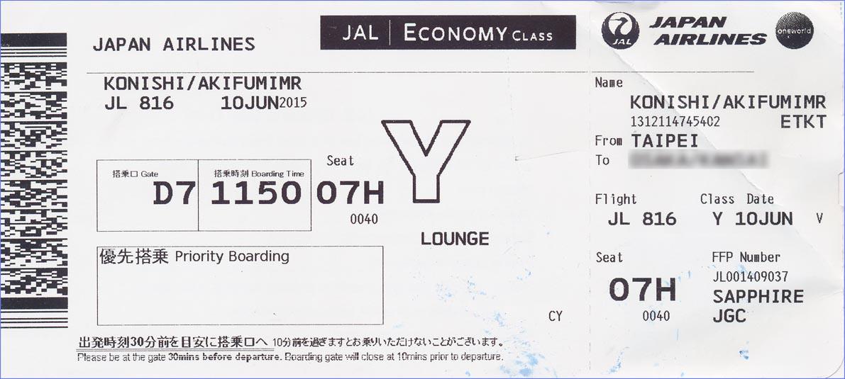 01_切符01