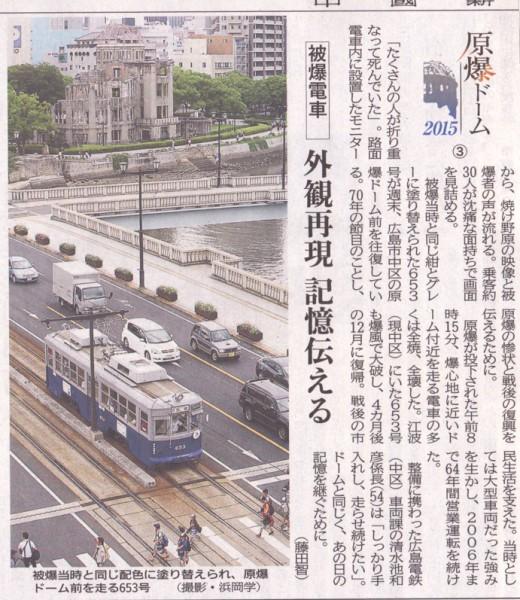 H27-7-30 中国新聞