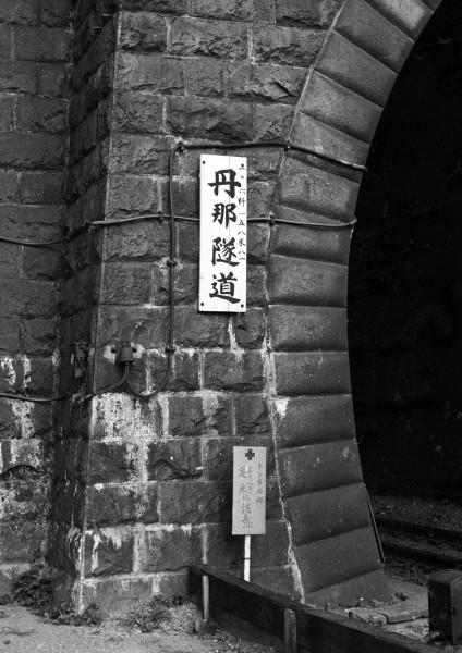 丹那 トンネル (1)