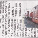 津山扇形機関車庫が活況