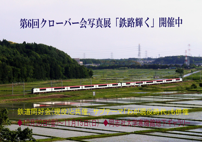 クローバー会写真展3(川中 勉)