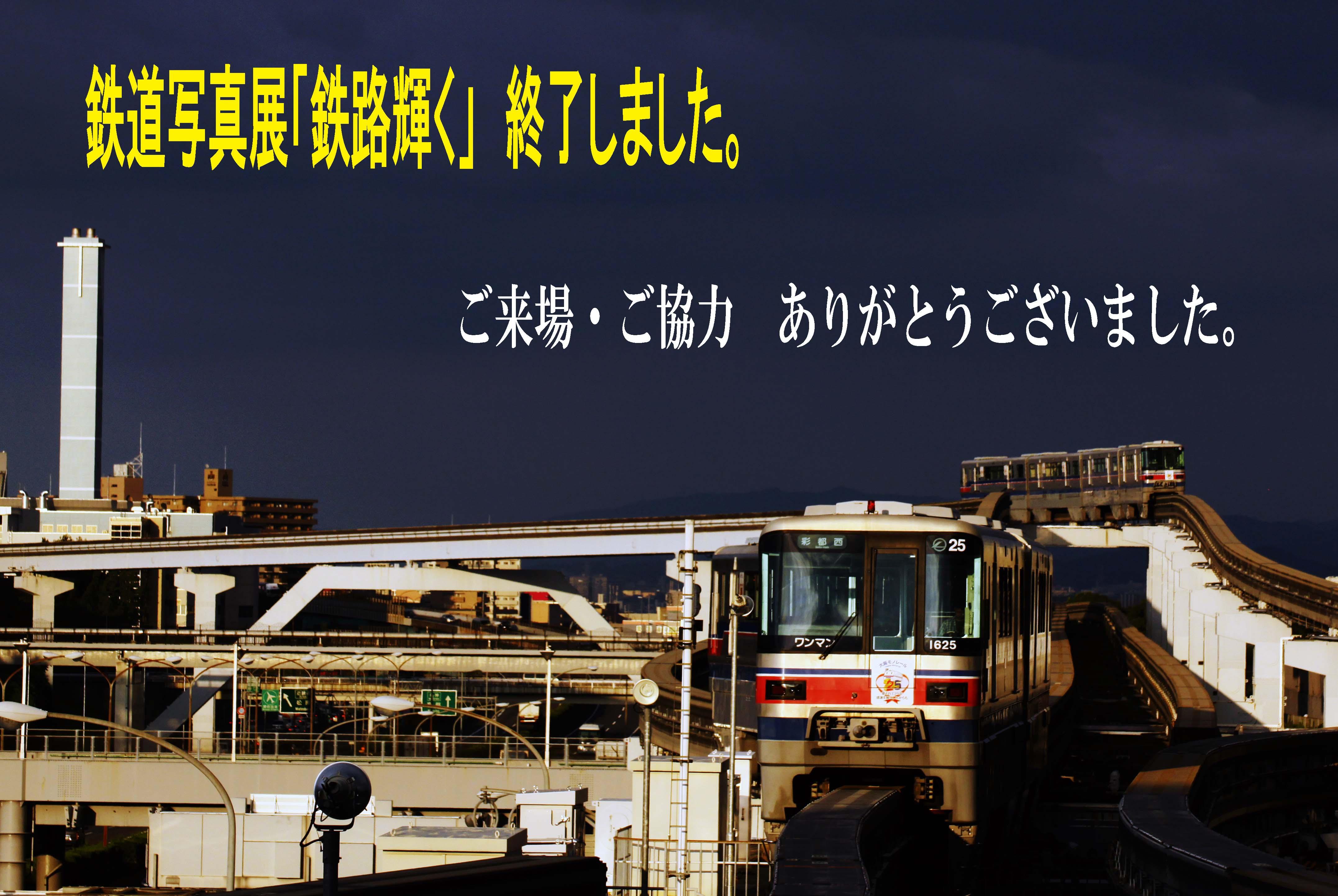 クローバー会写真展5 (福田静二)