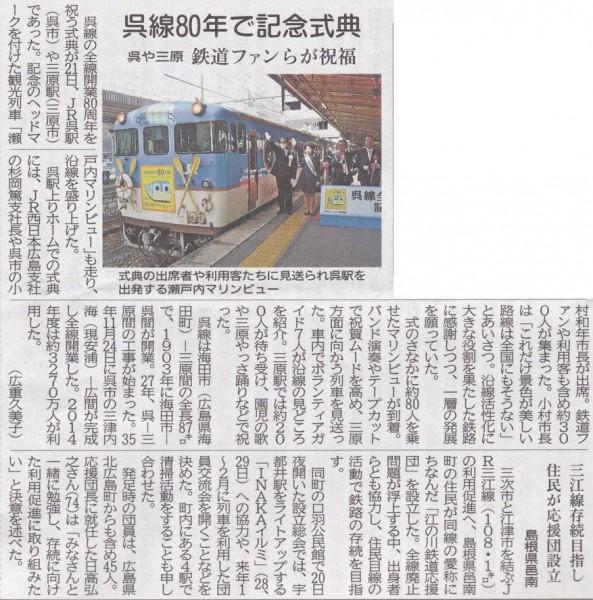 平成27年11月22日 中国新聞朝刊