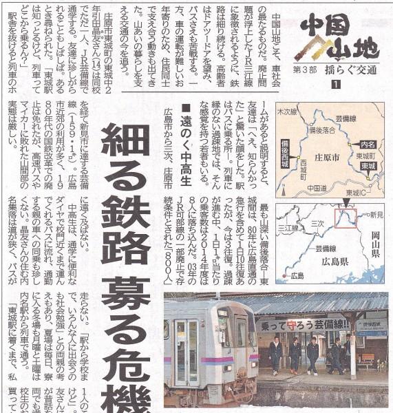 平成28年2月17日 中国新聞朝刊1面