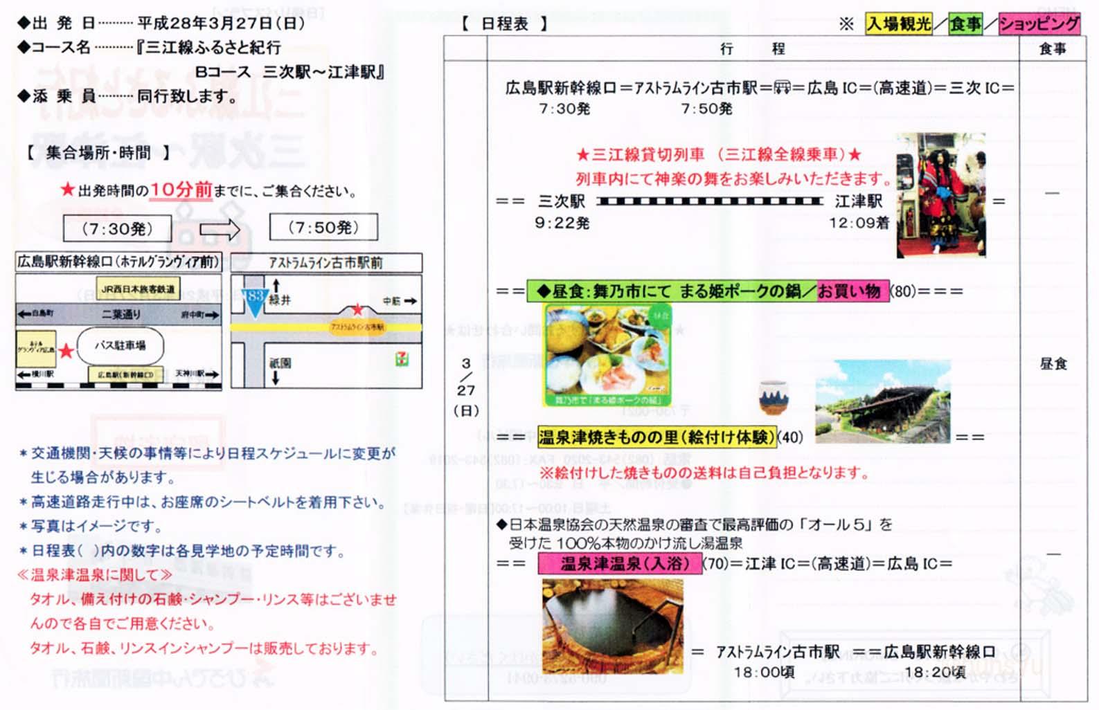 05_三江線ふるさと紀行_100001