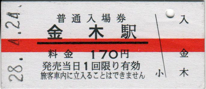 02_金木入場券