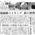 旧・福知山線廃線跡、今秋に通行解禁