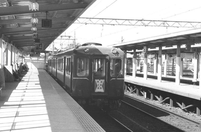 昭和43年9月 三条駅 準急奈良行き 723+823