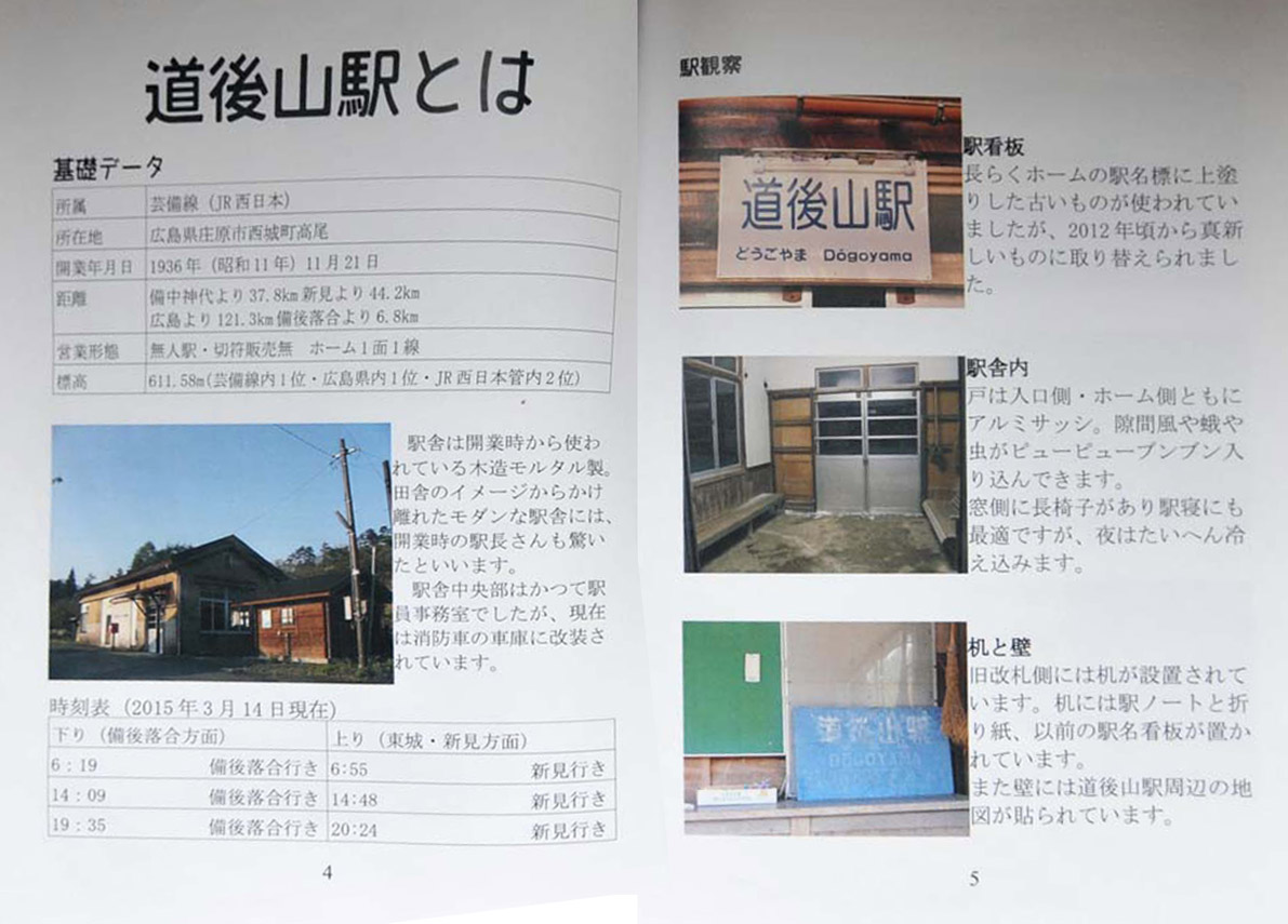 01_道後山駅の歴史05