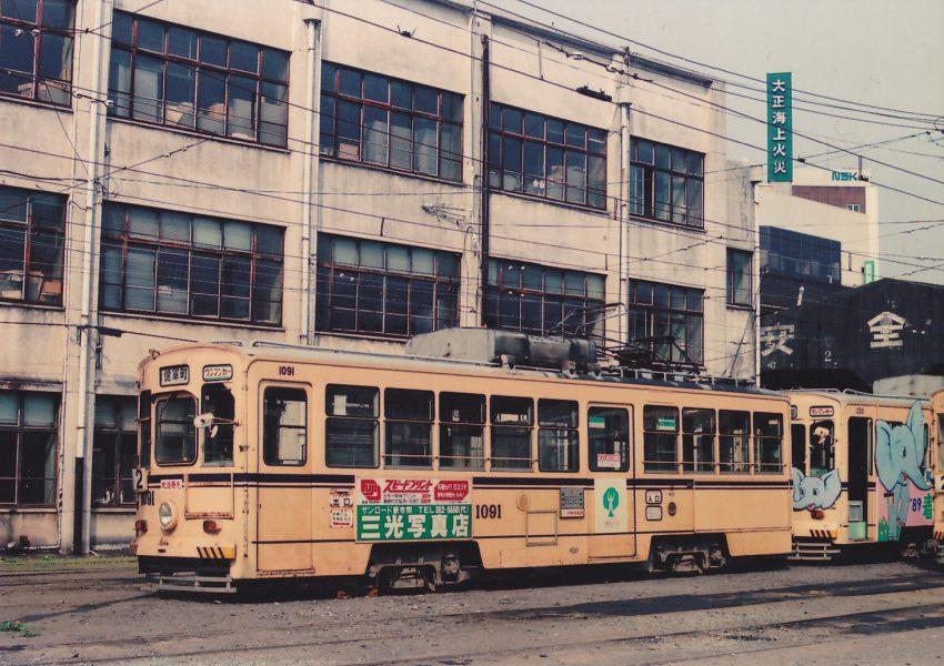 もと190型、ワンマン改造後は1091型となった。冷房化は11年後