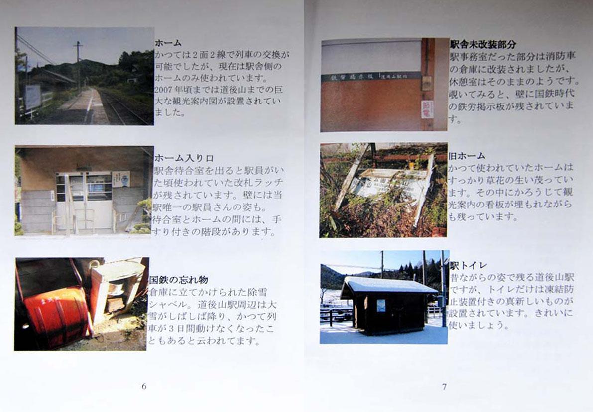 01_道後山駅の歴史06