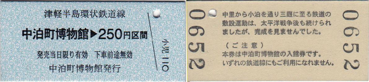 02_博物館入場券_100