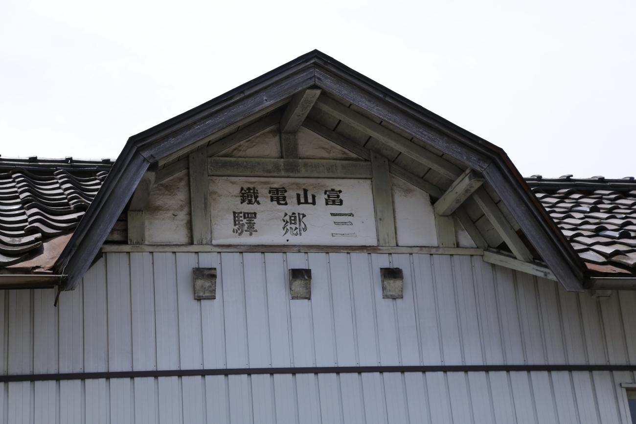 富山電鉄と書かれてある歴史的な駅名表示 2016年6月4日撮影