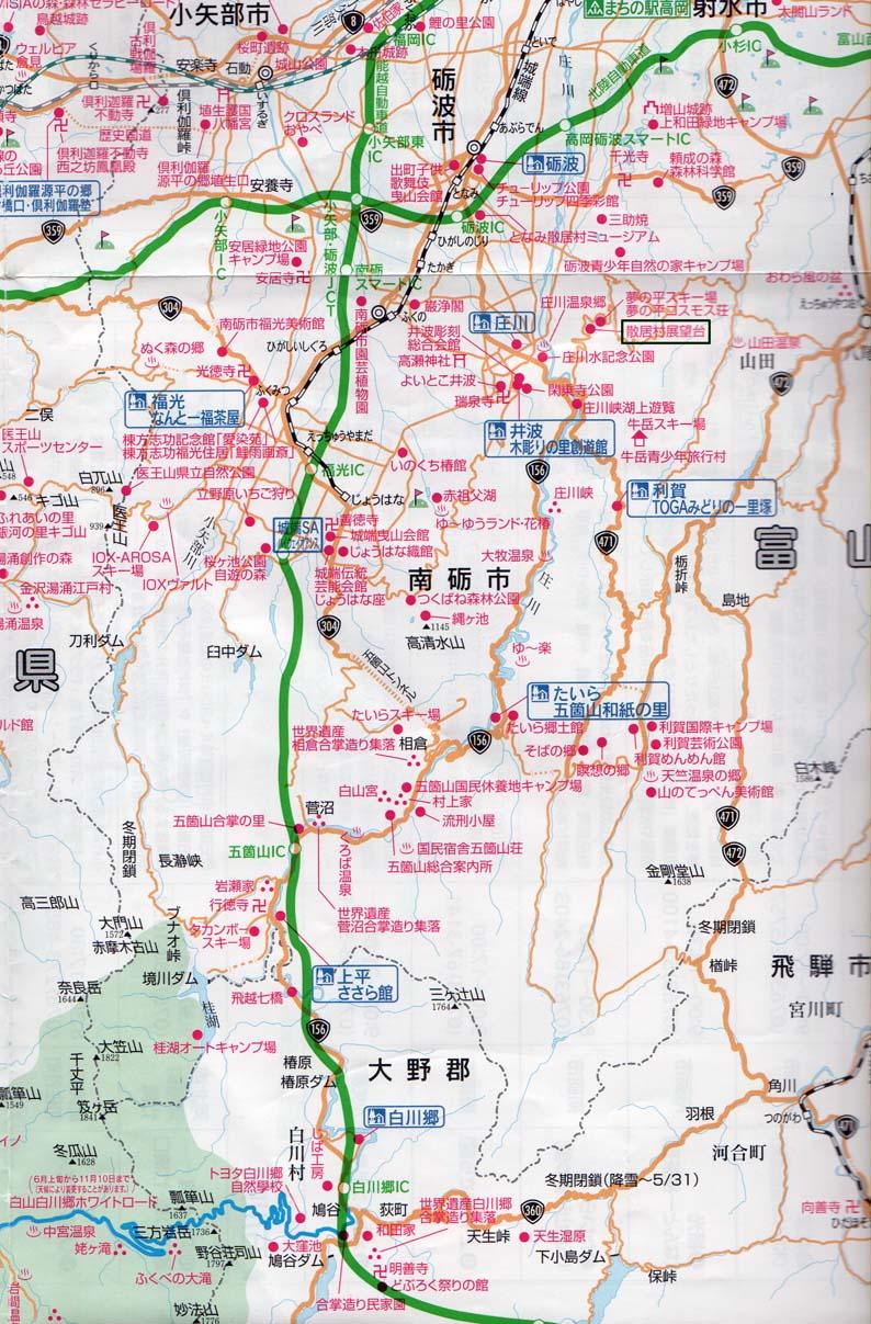 02_白川郷→砺波_2