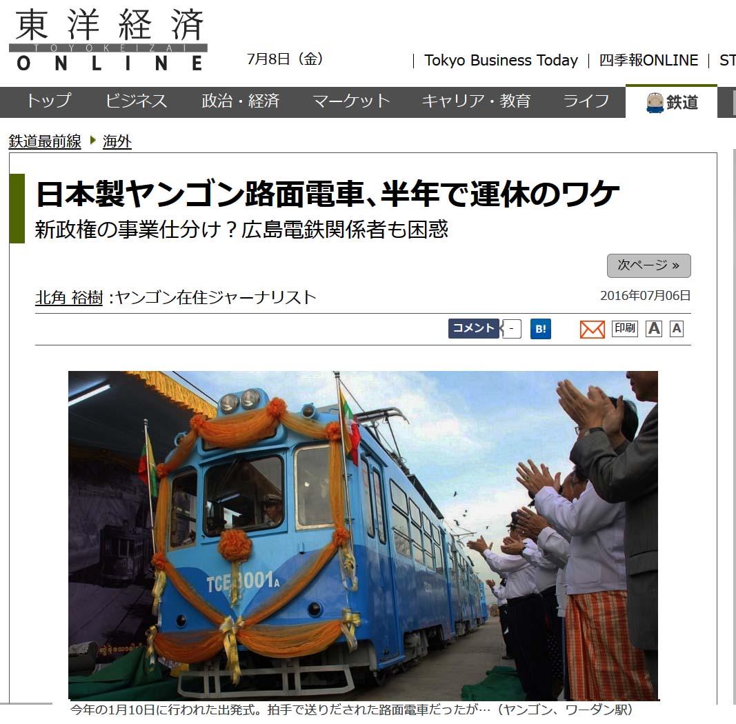ヤンゴン市電休止_東洋経済01