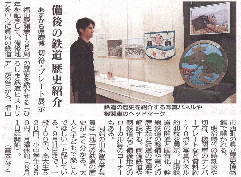 H28-7-21 中国新聞朝刊