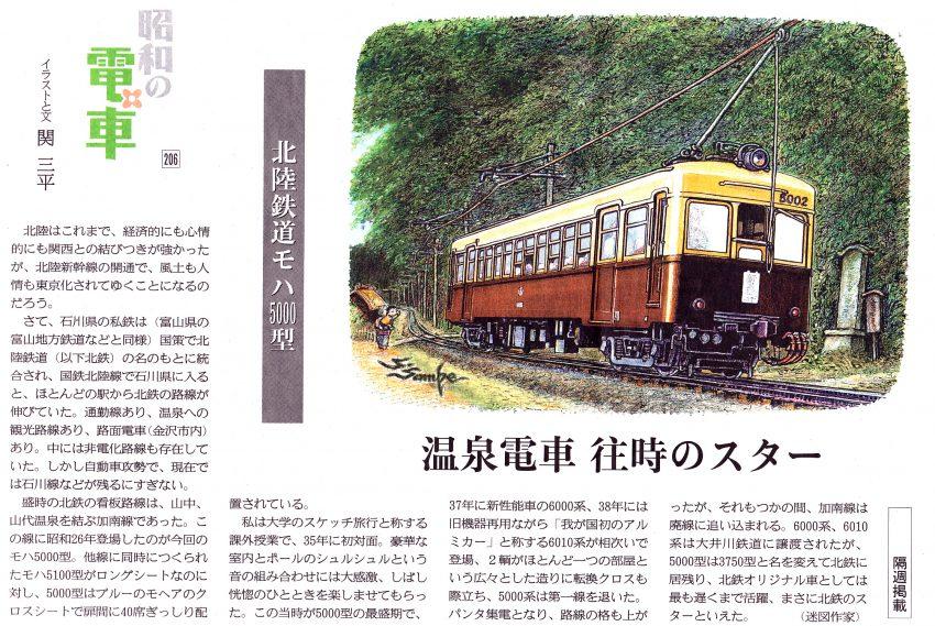 北陸鉄道モハ5000型_NEW