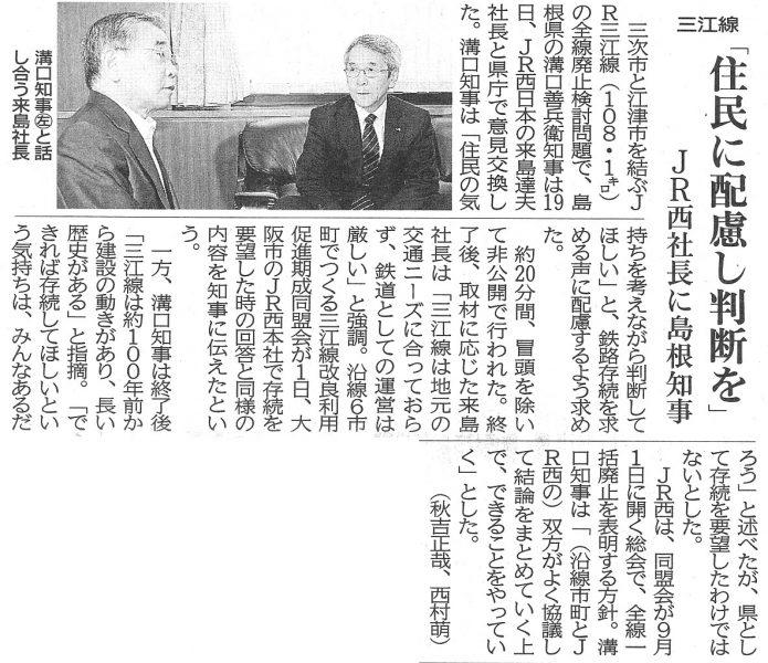 平成28年8月20日 中国新聞朝刊