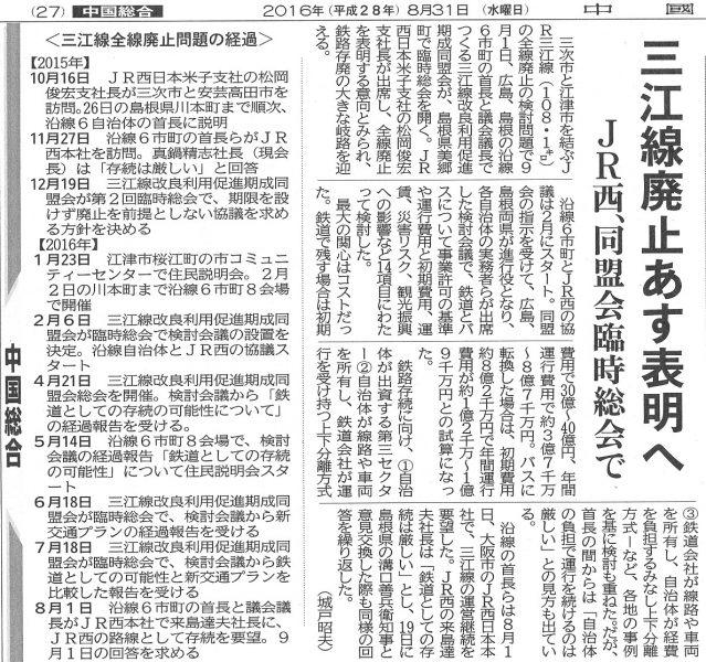 平成28年8月31日 中国新聞朝刊