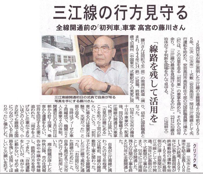 平成28年9月23日 中国新聞朝刊