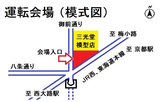 運転会場 (三光堂模型店に隣接する南側の家屋)