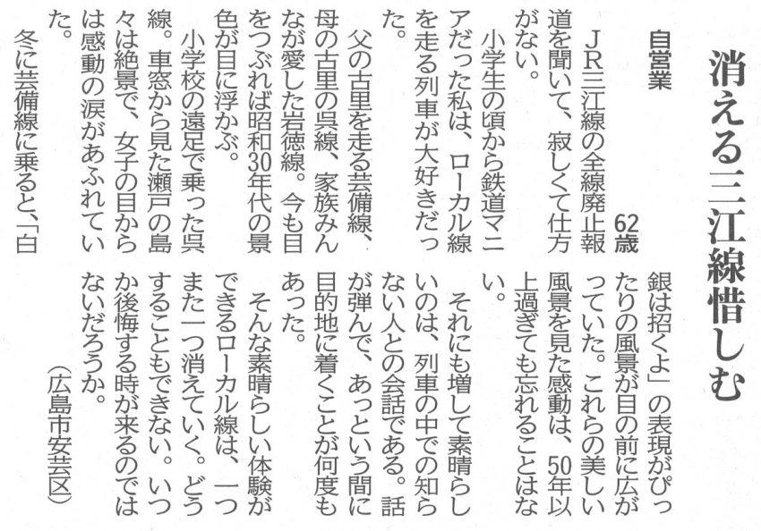 平成28年9月28日 中国新聞朝刊