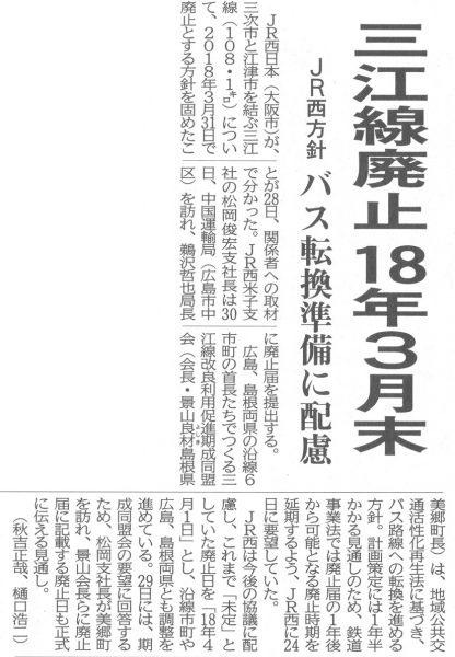 平成28年9月29日 中国新聞朝刊