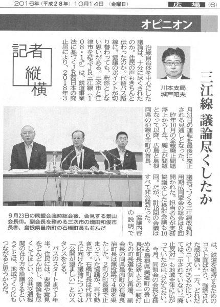 平成28年10月14日 中国新聞朝刊