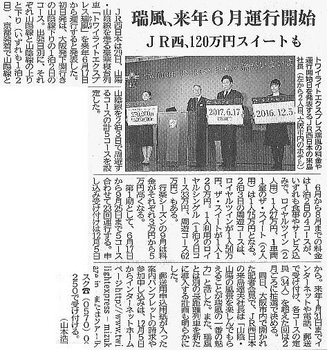 平成28年11月30日 中国新聞朝刊