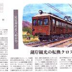 琵琶湖鉄道汽船100型