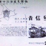 北海道寒中見聞録-半世紀前の旅物語 1号車