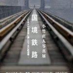 「国境鉄路」写真展開催のお知らせ