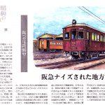 阪急96型