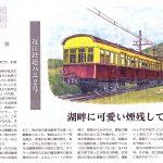 近江鉄道ハニ2