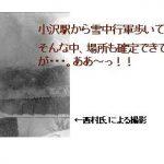 寒中北海道見聞録-半世紀前の旅物語 3号車改
