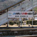 山陽本線河内駅とシティ電車