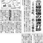 三江線の資産処分