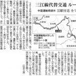 三江線と可部線 続報